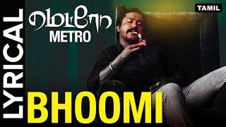 Lyrical: Bhoomi | Full Song with Lyrics | Metro