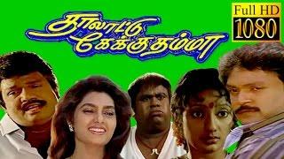 Tamil Full Movie Hd | Thalattu Ketkuthamma | Prabhu, Kanaga | Every Green Hit Movie