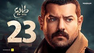 مسلسل طايع - الحلقة 23 الحلقة الثالثة والعشرون HD - عمرو يوسف | Taye3 - Episode 23 - Amr Youssef