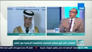 """العرب في إسبوع - حوار خاص مع خالد الكيلاني حول """"الأزمة القطرية"""""""