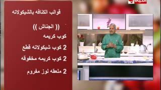 المطبخ - طريقة ومقادير عمل قوالب الكنافة بالشيكولاته بطريقة  متميزة من الشيف / يسري خميس - AL matbkh