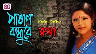 Ruma - Pashan Bondhure | পাষাণ বন্ধুরে | Bangla Music Video | SCP
