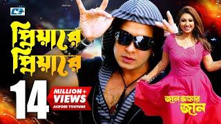 Download Priyare Priyare | Shakib Khan | Apu Biswash | Bangla Movie Song | Jan Amer Jan | HD 3Gp Mp4