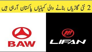 😍2 New Automakers Coming in Pakistan !!!!!