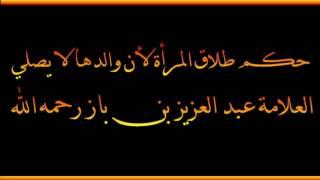 حكم طلاق المرأة لأن والدها لا يصلي - العلامة عبد العزيز بن باز رحمه الله