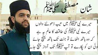 Shan e Mustafaﷺ Emotional New best Urdu bayan