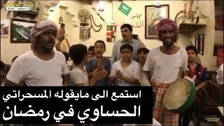 استمع الى مايقوله المسحراتي الحساوي في رمضان!! | سناب الاحساء
