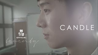 「QUEER MOVIE 20 (퀴어영화 20)」 MUSIC VIDEO 『Candle』