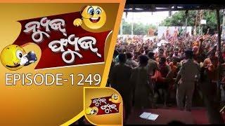 News Fuse 26 July 2017 | Odia Comedy Show | Oriya Entertainment
