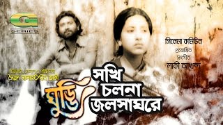 Shokhi Cholo Na Jalsha Ghore By Syed Abdul Hadi   Movie Ghuddi   Movie  Song