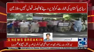 Lahore | Employees Carryout Protest Against Radio Pakistan HQ Lease Out | 24 News HD