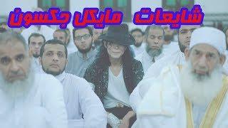 مایکل جکسون زنده است و مسلمان شده