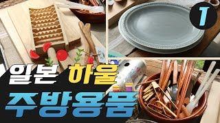 [TOKYO HAUL #1] 푸드 스타일리스트의 도쿄 쇼핑리스트!🛍  : Tokyo Kitchenware · Tableware Haul [아내의 식탁]
