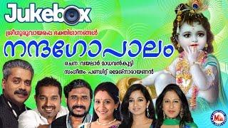 Nandagopalam | Malayalam Devotional Album | Audio Jukebox