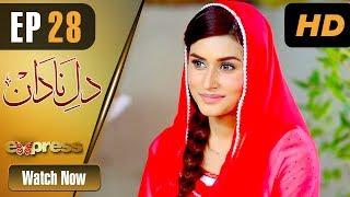 Drama | Dil e Nadaan - Episode 28 | Express Entertainment Dramas | Abid Ali, Zaheen Tahira, Nida