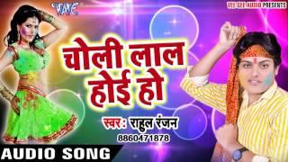 Superhit होली गीत 2017 - Choli Lal Hoi - Rang Dalab Ghoralka - Rahul Ranjan - Bhojpuri Hot Holi Song