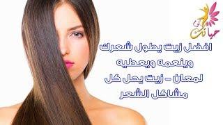 افضل زيت يطول شعرك وينعمة ويعطيه لمعان - زيت يحل كل مشاكل الشعر