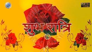 Good Night Wishes, Good Night sayings, Nepali Whatsapp Status Video