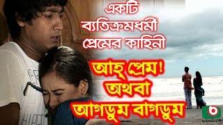Bangla Comedy Natok | Ah! Pream Othoba Agdum Bagdum | Rawnak Hasan,  Rumana, Moutushi, Aref