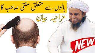 Balo Ke Bare Me Mufti Sahab Ki Ray | Mufti Tariq Masood Sahab | Islamic Views |