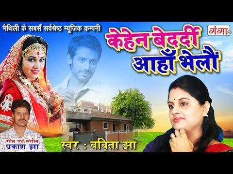 Xxx Mp4 2019 का मैथिली लोकगीत Song केहेन बेदर्दी आँहा भेलौ Babita Jha MAITHILI SONG 3gp Sex