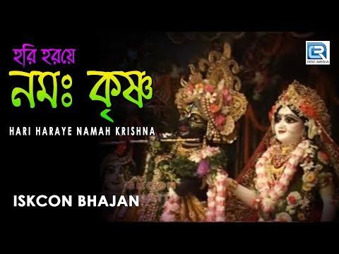 Xxx Mp4 Hari Haraye Namah Iskcon Bhajan Hare Krishna 3gp Sex