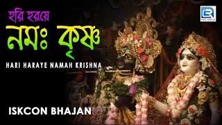 Hari Haraye Namah | Iskcon Bhajan | Hare Krishna