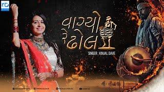 Vaagyo Re Dhol - Kinjal Dave - Hellaro - KD Digital