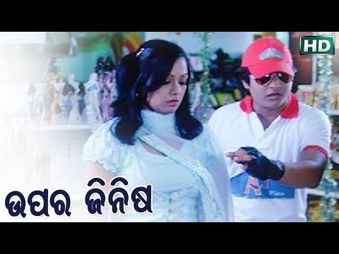 ଉପର ଜିନିଷ || UPARA JINISHA || Film Comedy || Sarthak Music