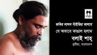 Je Ovabe Kangal Holam    Bolai Shah    Lalon Geeti    Kusthia