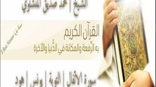 سورة الأنفال | التوبة | يونس | هود | الشيخ محمد صديق المنشاوي | المصحف المرتل
