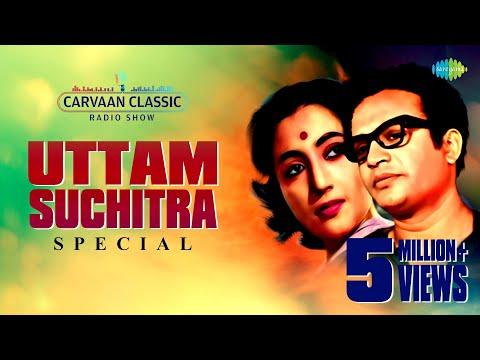 Weekend Classic Radio Show   Uttam & Suchitra Special   উত্তম সুচিত্রা   Kichhu Galpo,Kichhu Gaan