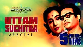 Weekend Classic Radio Show | Uttam & Suchitra Special | উত্তম সুচিত্রা | Kichhu Galpo,Kichhu Gaan