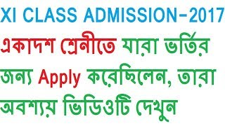 NEW MESSAGE FOR HSC ADMISSION | HSC ADMISSION 2017