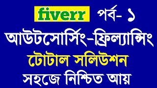 Outsourcing Freelancing Bangla tutorial | Fiverr Part 1| How to get job from fiverr