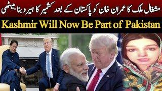 Donald Trump Uturn Towards Kashmir...Modi Will No More Survival In Kashmir