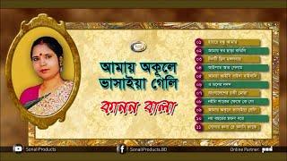 Kanon Bala - Amai Okule Bhasaiya Geli   Bangla Popular Songs