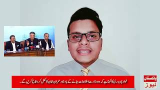 Fawad Chaudhry Response to PM Imran Khan After Resignation