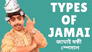 Types of Jamai during Jamai Shashti | জামাই ষষ্ঠী স্পেশাল ভিডিও  | Bengali comedy video