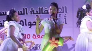 قناة اطفال ومواهب الفضائية نشيد عام البهجة اداء عفاف البارقي من حفل السنوية السادسة