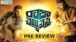 Raja Cheyyi Vesthe Movie Pre Review || Nara Rohit, Taraka Ratna - Filmyfocus.com