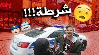 الشرطة جات وحنا نصور فيديو كليب!! (كواليس الأغنية)