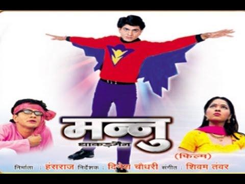Xxx Mp4 Mannu Dhakad Man मन्नु धाकड़मैन Uttar Kumar Kavita Joshi Hindi Full Movies 3gp Sex