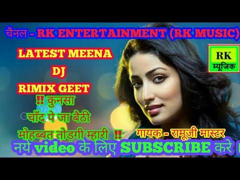 Xxx Mp4 कुनसा चाँद पे जा बैठी मोहब्बत तोड़ दी म्हारी ।सुपरहिट गायक कलाकार रामु जी मास्टर ।new Meena Sayari 3gp Sex