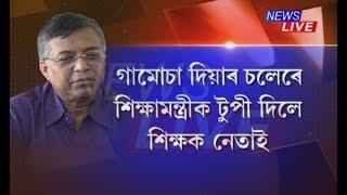 Who is 'fooling' Education Minister Siddhartha Bhattacharyaa?