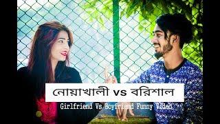 Noakhali VS Barisal   নোয়াখালি বনাম বরিশাল   SAR Entertainment   Funny video 2017