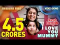 """I Love You Mummy song from """"Bhaskar the Rascal"""" starring Mammootty & Nayanthara directed by Siddique"""