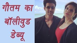Gautam Rode to make Bollywood debut with Zareen Khan | FilmiBeat