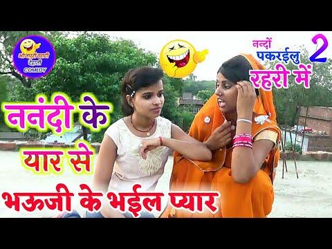 Xxx Mp4 COMEDY VIDEO ननद भौजाई के प्रेम कहानी Bhojpuri Comedy Video MR Bhojpuriya 3gp Sex