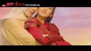 [Vietsub] Giấc mộng thuở ban đầu - OST Movie Yêu em từ cái nhìn đầu tiên